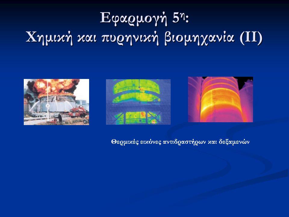 Εφαρμογή 5η: Χημική και πυρηνική βιομηχανία (ΙΙ)
