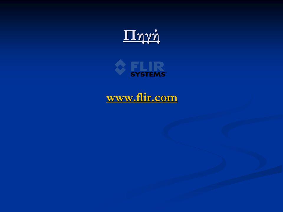 Πηγή www.flir.com