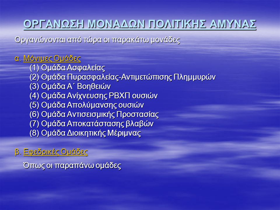 ΟΡΓΑΝΩΣΗ ΜΟΝΑΔΩΝ ΠΟΛΙΤΙΚΗΣ ΑΜΥΝΑΣ