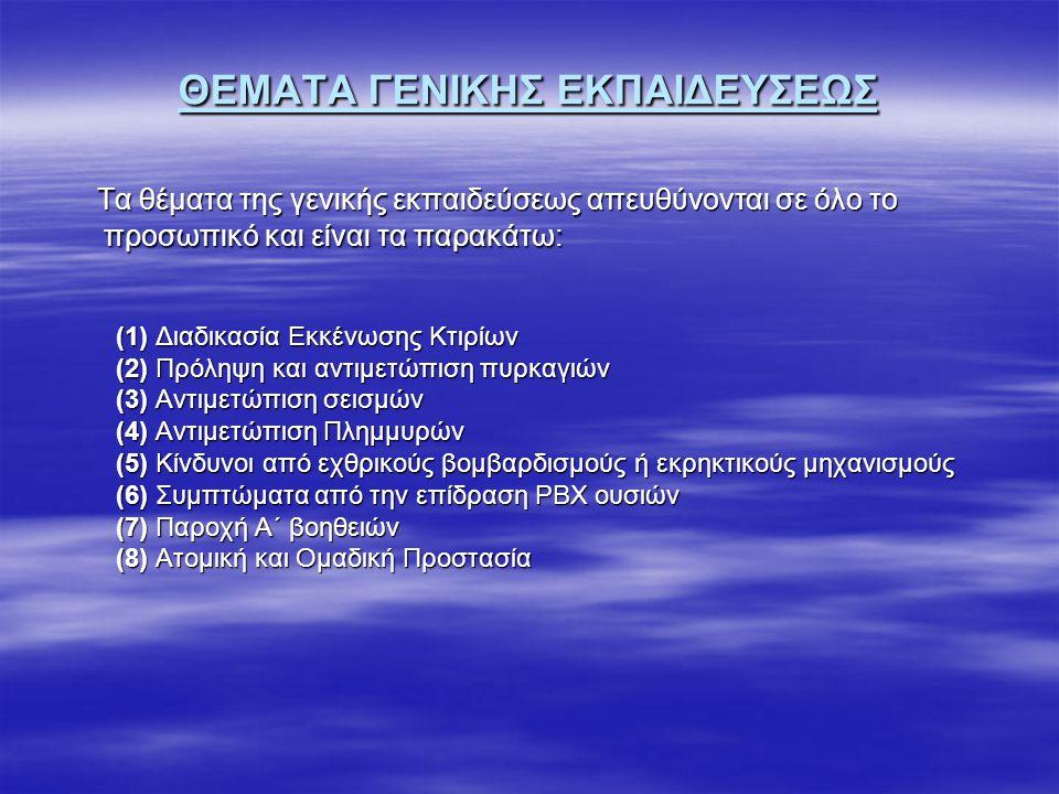 ΘΕΜΑΤΑ ΓΕΝΙΚΗΣ ΕΚΠΑΙΔΕΥΣΕΩΣ