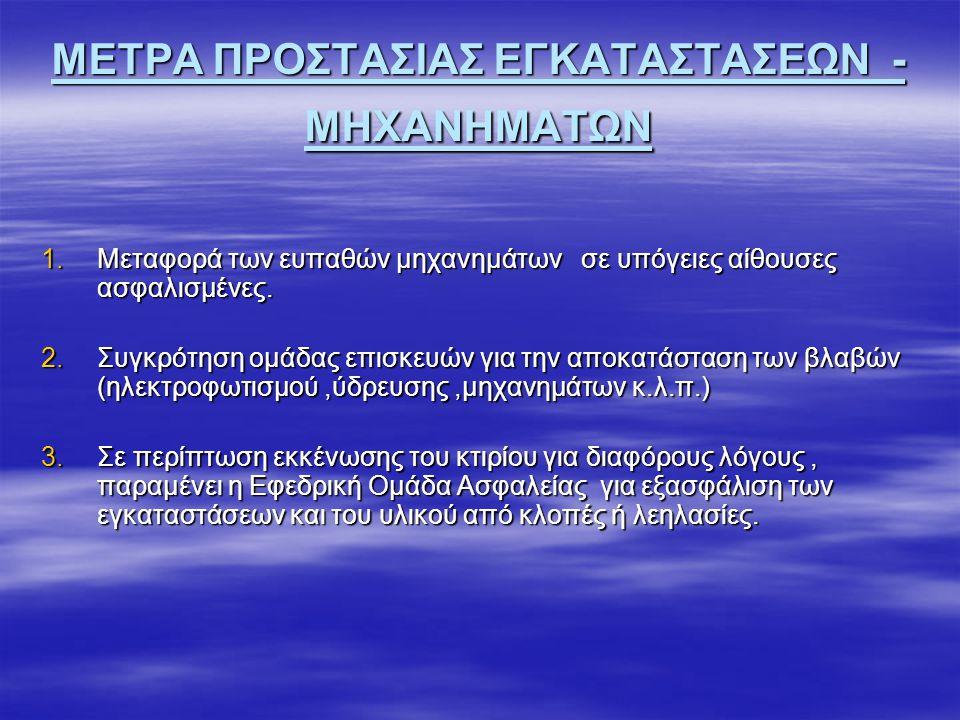 ΜΕΤΡΑ ΠΡΟΣΤΑΣΙΑΣ ΕΓΚΑΤΑΣΤΑΣΕΩΝ - ΜΗΧΑΝΗΜΑΤΩΝ