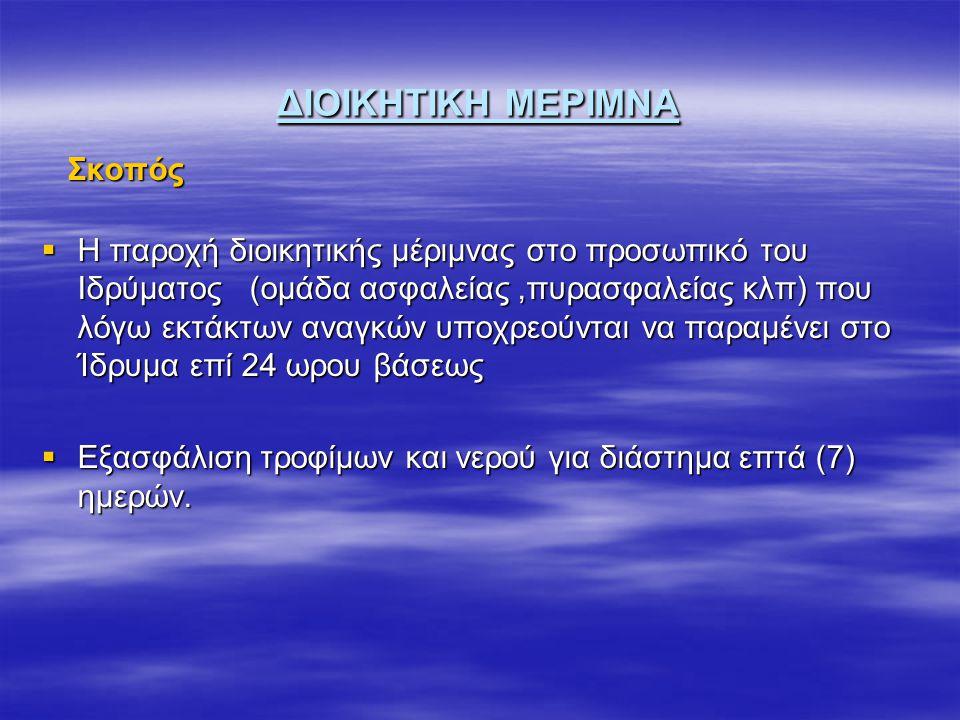 ΔΙΟΙΚΗΤΙΚΗ ΜΕΡΙΜΝΑ Σκοπός