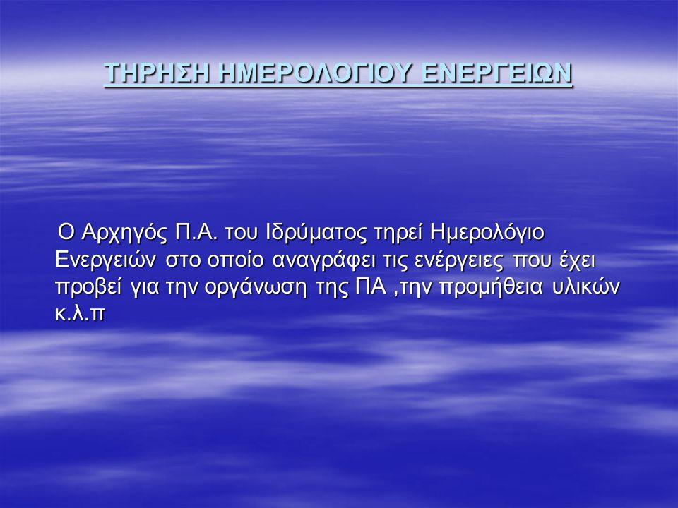 ΤΗΡΗΣΗ ΗΜΕΡΟΛΟΓΙΟΥ ΕΝΕΡΓΕΙΩΝ