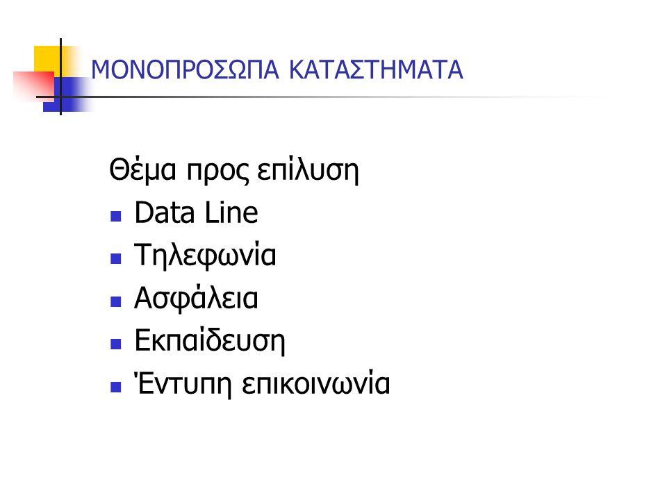 ΜΟΝΟΠΡΟΣΩΠΑ ΚΑΤΑΣΤΗΜΑΤΑ