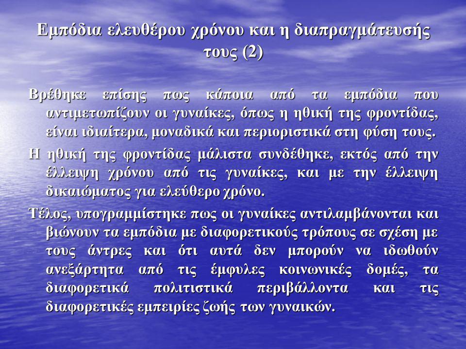 Εμπόδια ελευθέρου χρόνου και η διαπραγμάτευσής τους (2)