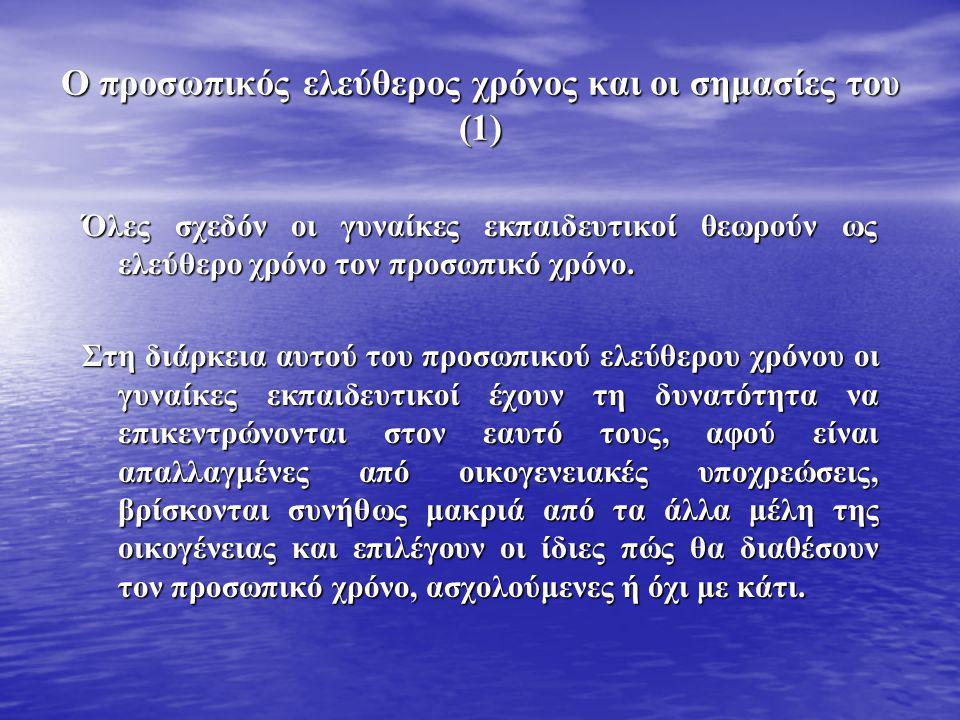 Ο προσωπικός ελεύθερος χρόνος και οι σημασίες του (1)