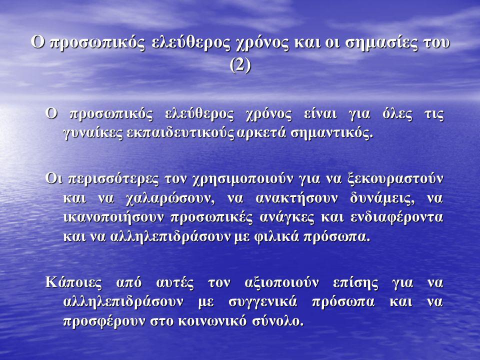 Ο προσωπικός ελεύθερος χρόνος και οι σημασίες του (2)