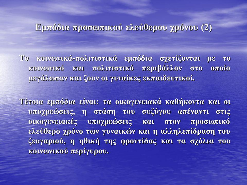 Εμπόδια προσωπικού ελεύθερου χρόνου (2)