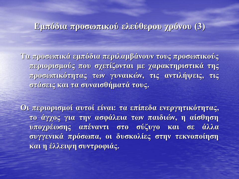 Εμπόδια προσωπικού ελεύθερου χρόνου (3)
