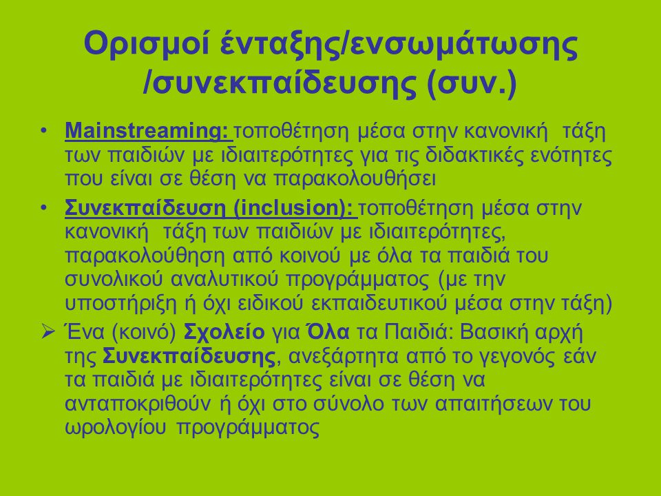 Ορισμοί ένταξης/ενσωμάτωσης /συνεκπαίδευσης (συν.)
