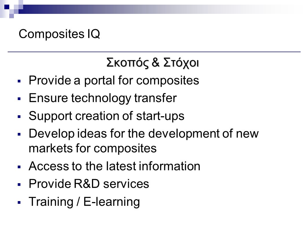 Composites IQ Σκοπός & Στόχοι. Provide a portal for composites. Ensure technology transfer. Support creation of start-ups.