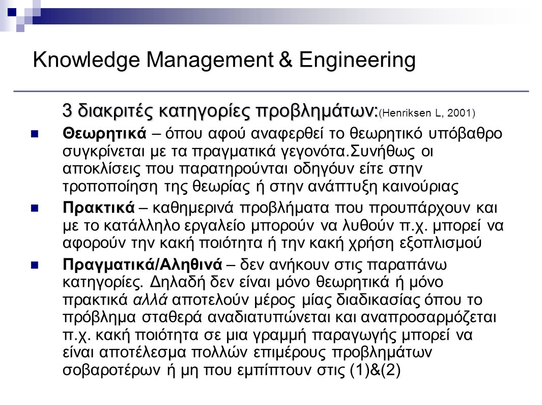 Knowledge Management & Engineering