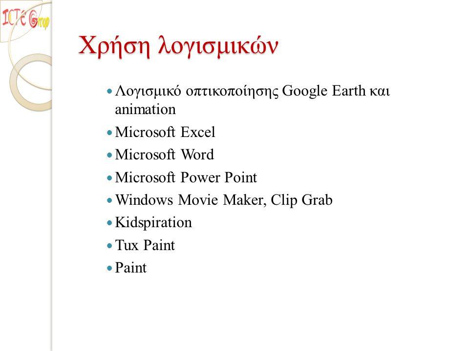 Χρήση λογισμικών Λογισμικό οπτικοποίησης Google Earth και animation