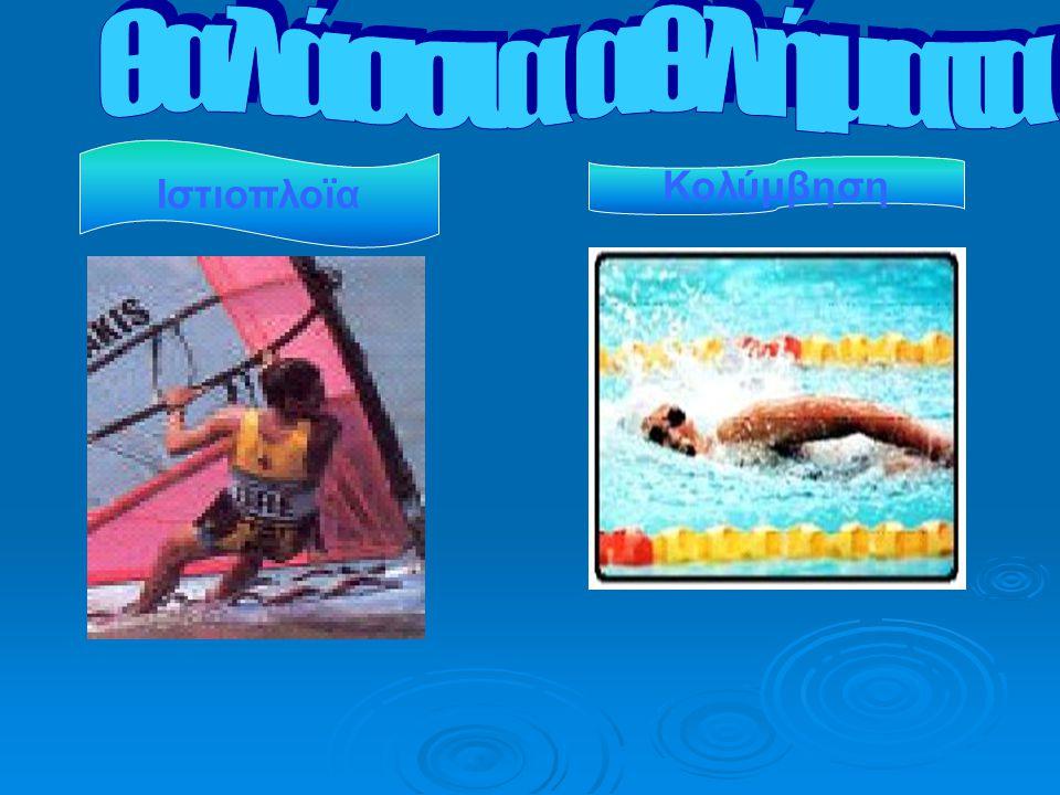 θαλάσσια αθλήματα Ιστιοπλοïα Κολύμβηση
