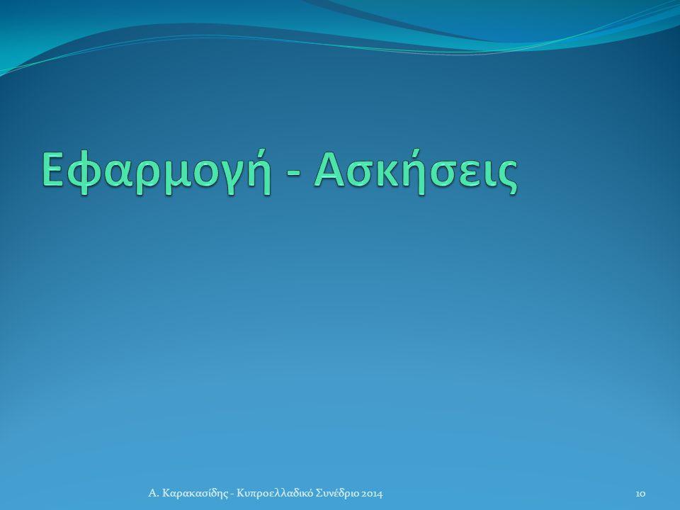Εφαρμογή - Ασκήσεις Α. Καρακασίδης - Κυπροελλαδικό Συνέδριο 2014
