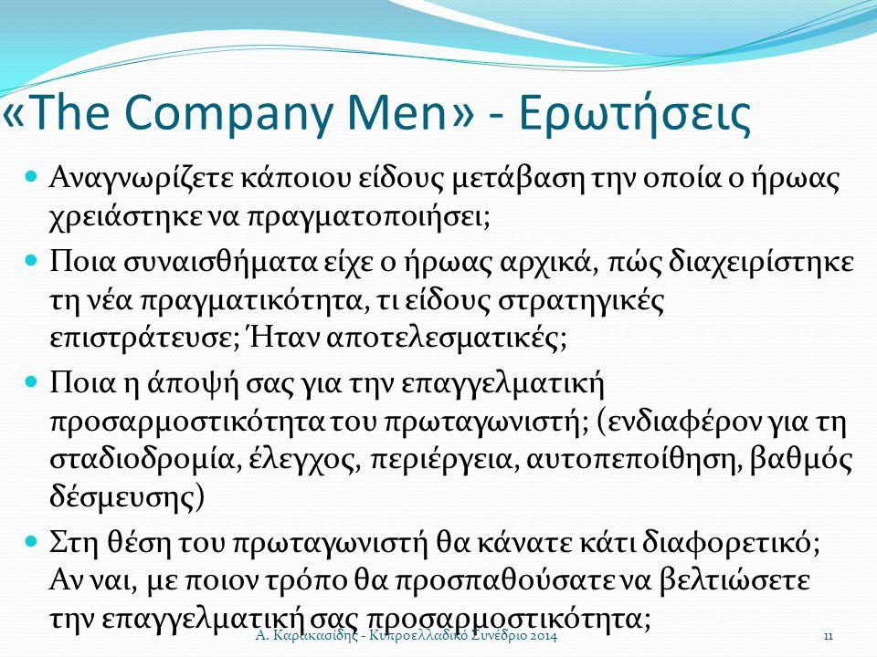 «The Company Men» - Ερωτήσεις