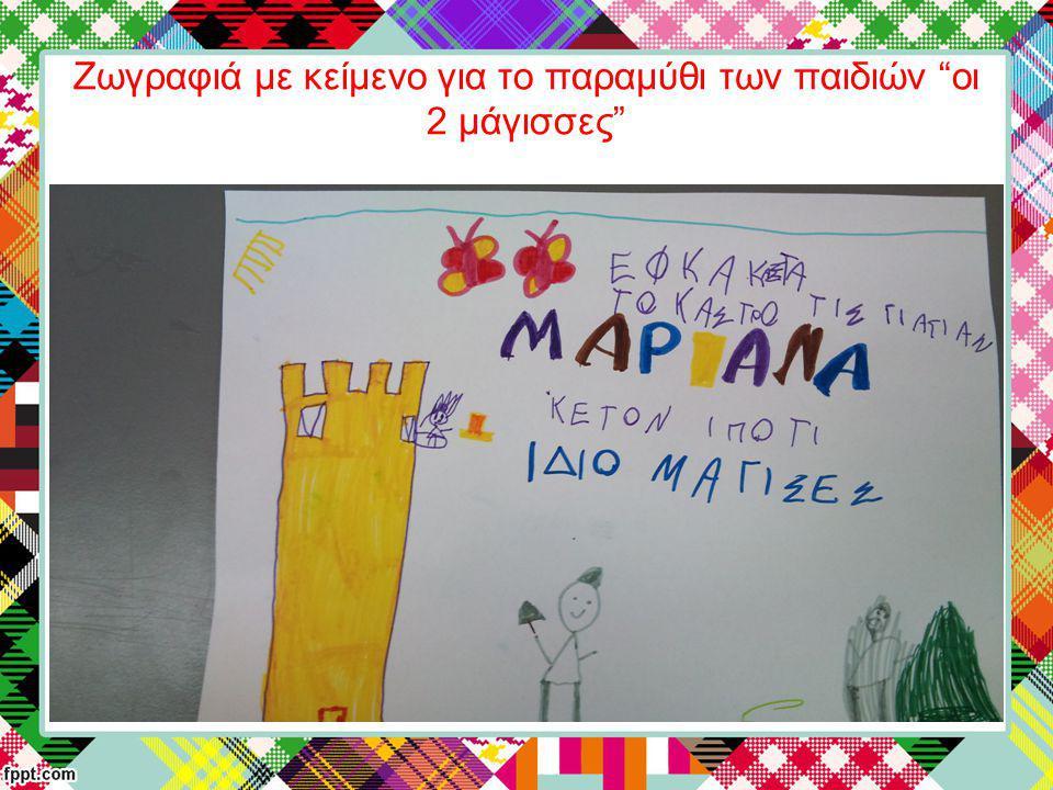 Ζωγραφιά με κείμενο για το παραμύθι των παιδιών οι 2 μάγισσες