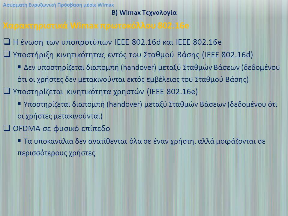 Χαρακτηριστικά Wimax πρωτοκόλλου 802.16e