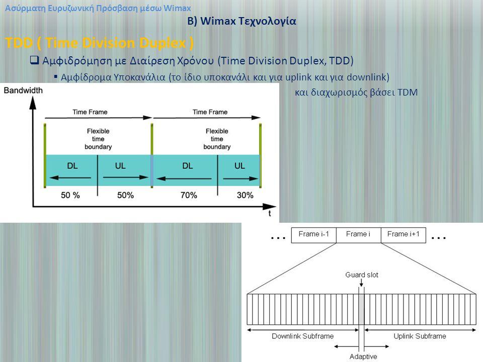 TDD ( Time Division Duplex )