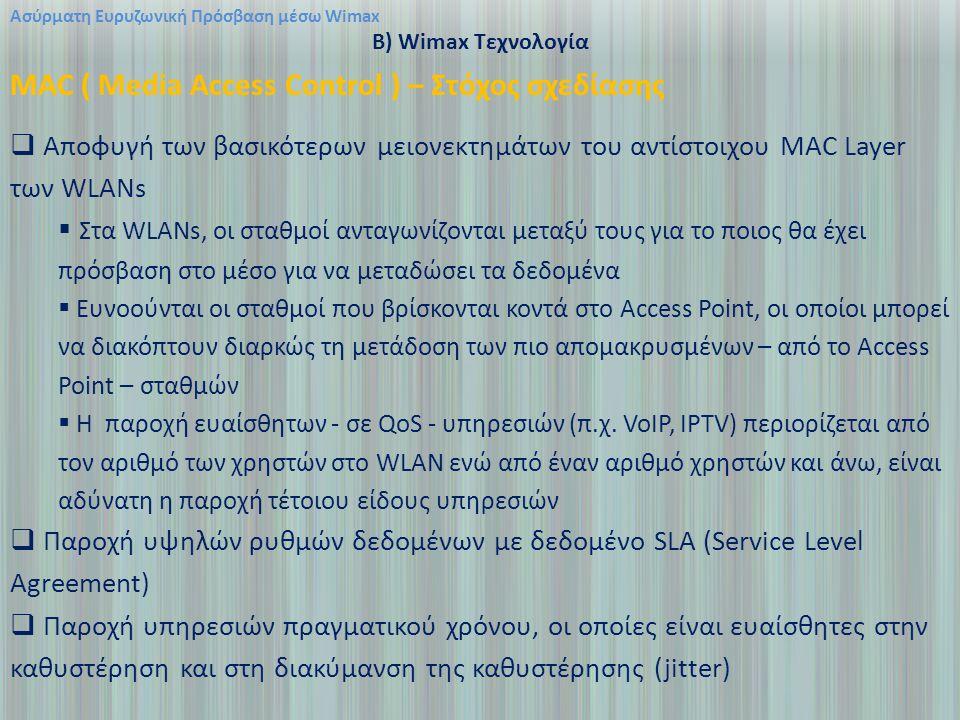 MAC ( Media Access Control ) – Στόχος σχεδίασης