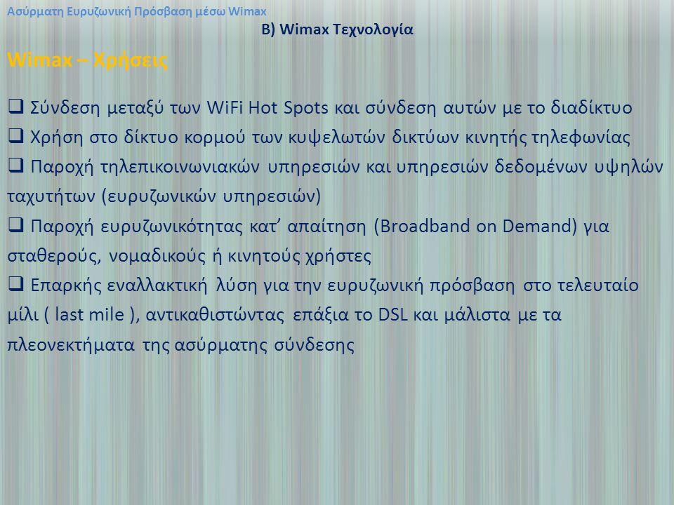 Ασύρματη Ευρυζωνική Πρόσβαση μέσω Wimax