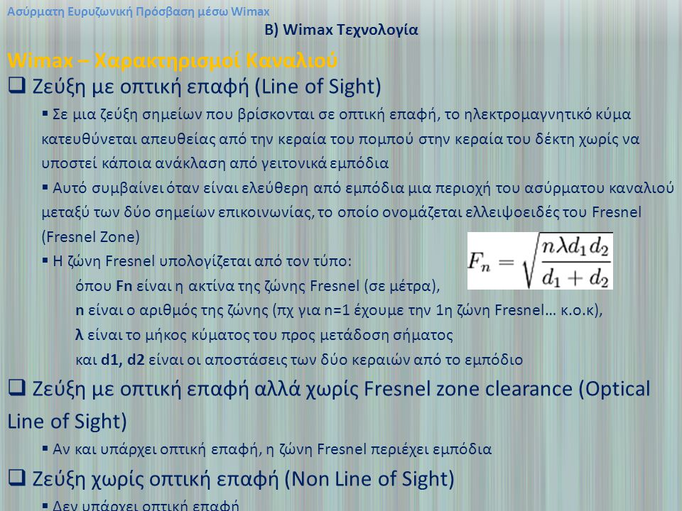 Wimax – Χαρακτηρισμοί Καναλιού Ζεύξη με οπτική επαφή (Line of Sight)