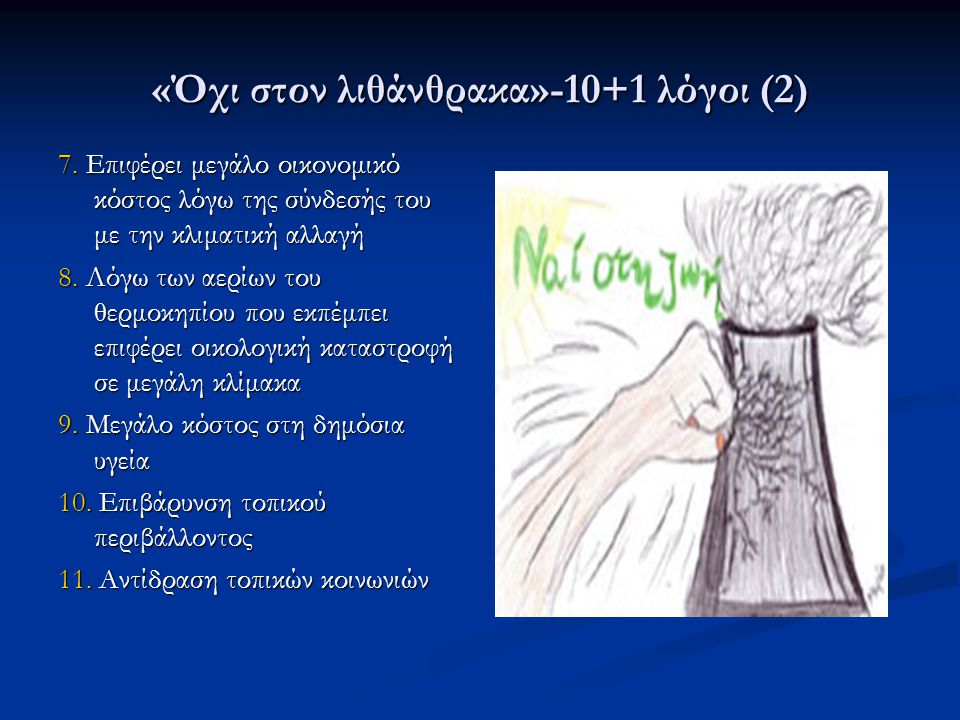 «Όχι στον λιθάνθρακα»-10+1 λόγοι (2)