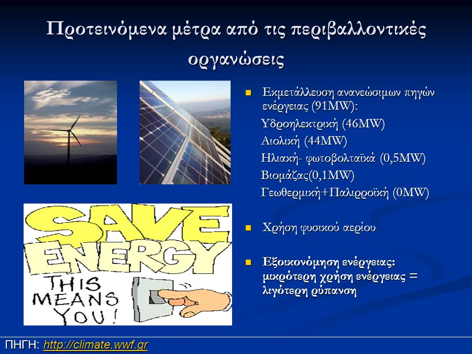 Προτεινόμενα μέτρα από τις περιβαλλοντικές οργανώσεις