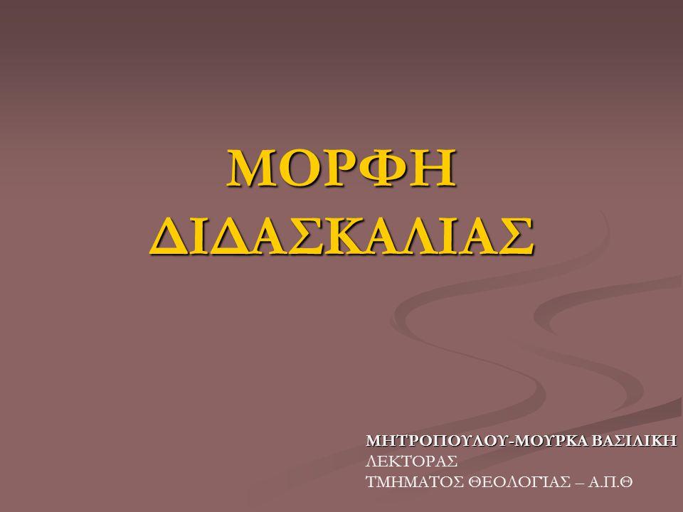 ΜΟΡΦΗ ΔΙΔΑΣΚΑΛΙΑΣ ΜΗΤΡΟΠΟΥΛΟΥ-ΜΟΥΡΚΑ ΒΑΣΙΛΙΚΗ ΛΕΚΤΟΡΑΣ
