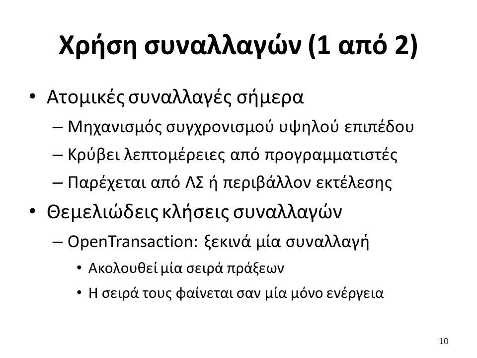Χρήση συναλλαγών (1 από 2)