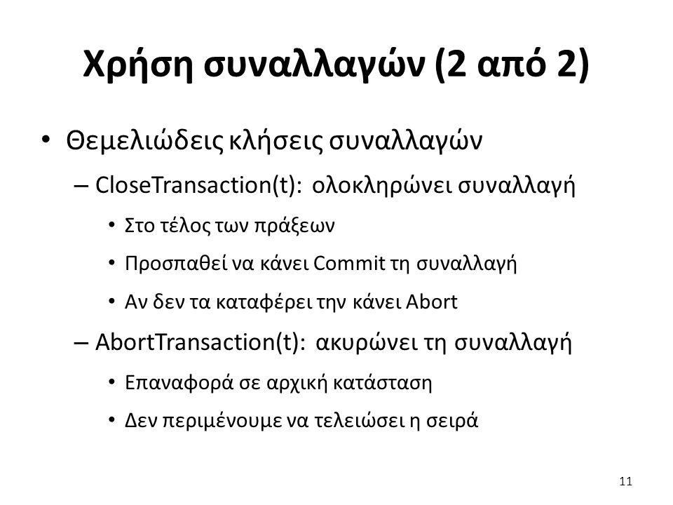 Χρήση συναλλαγών (2 από 2)