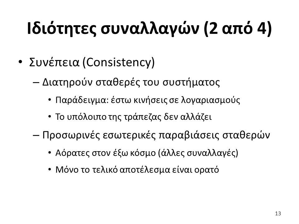 Ιδιότητες συναλλαγών (2 από 4)