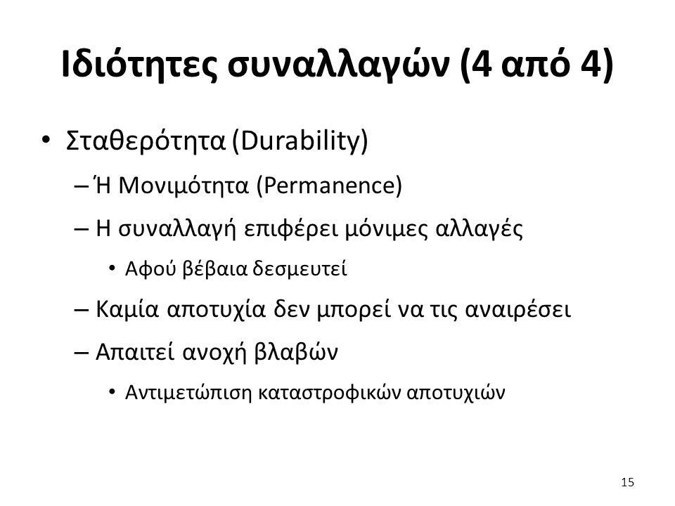 Ιδιότητες συναλλαγών (4 από 4)