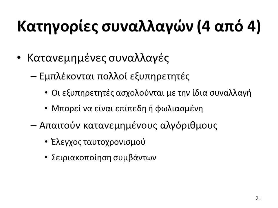 Κατηγορίες συναλλαγών (4 από 4)