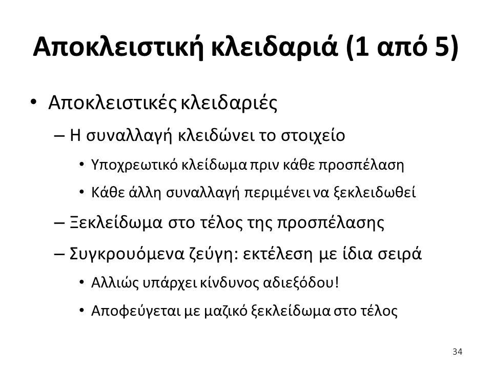 Αποκλειστική κλειδαριά (1 από 5)
