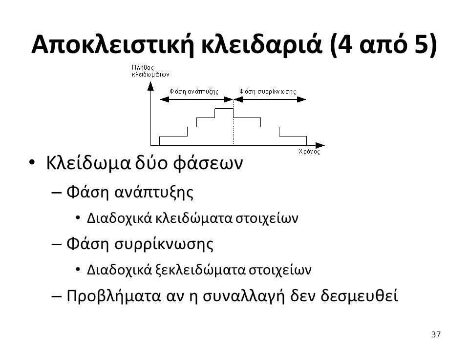 Αποκλειστική κλειδαριά (4 από 5)