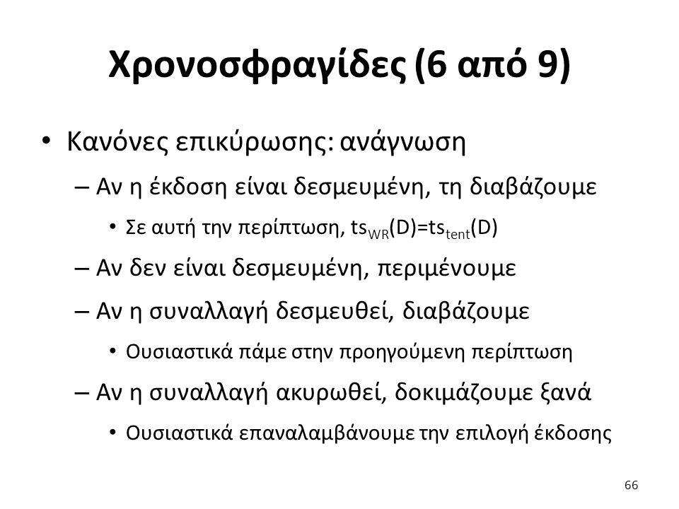Χρονοσφραγίδες (6 από 9) Κανόνες επικύρωσης: ανάγνωση