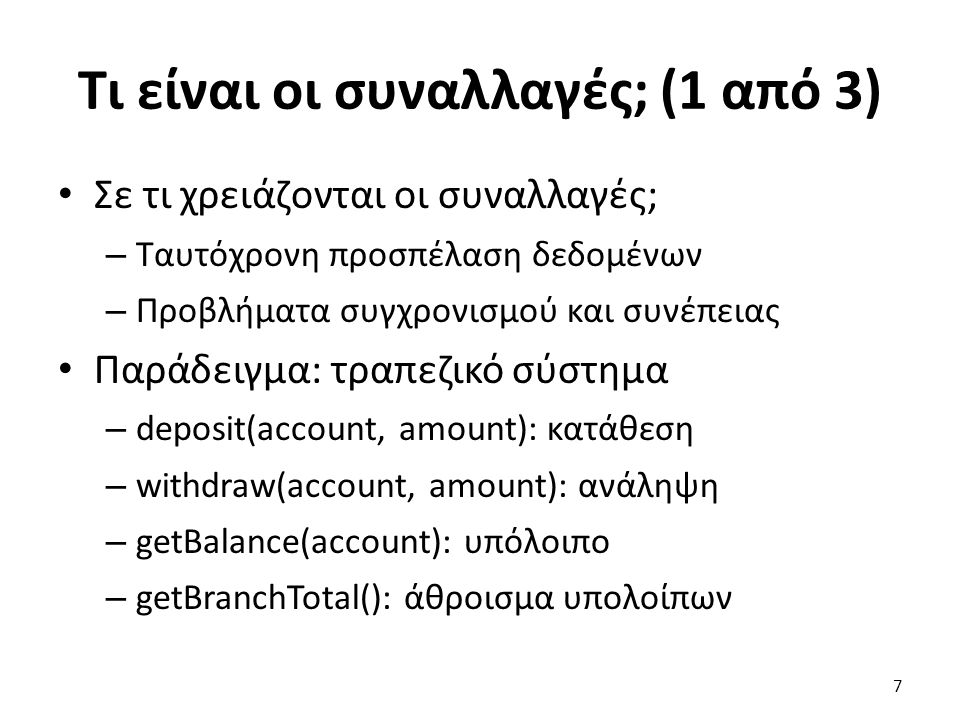 Τι είναι οι συναλλαγές; (1 από 3)