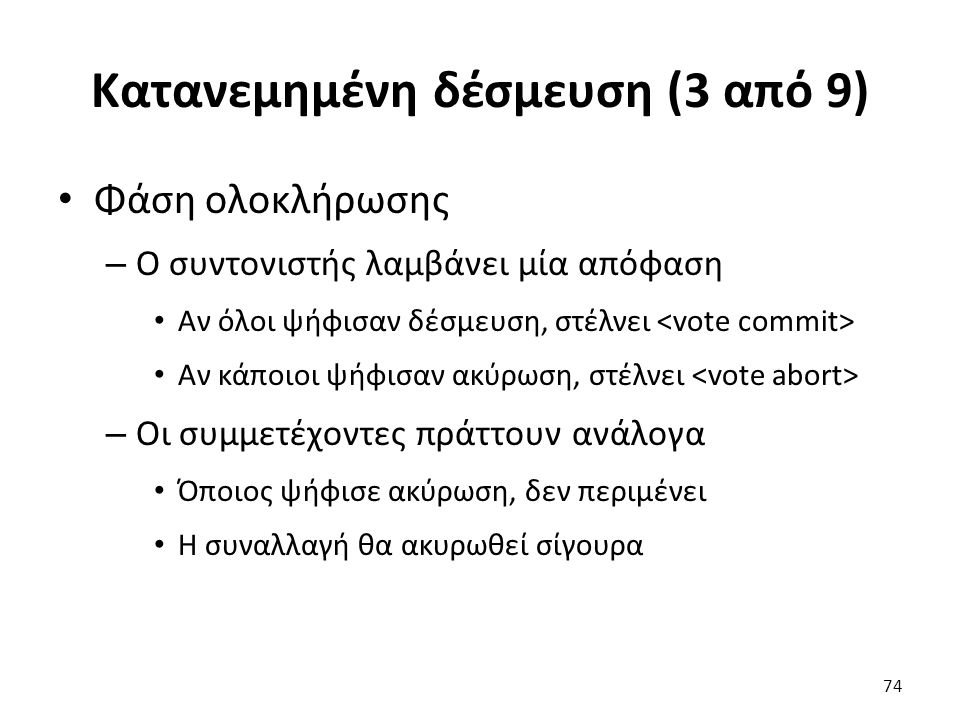 Κατανεμημένη δέσμευση (3 από 9)