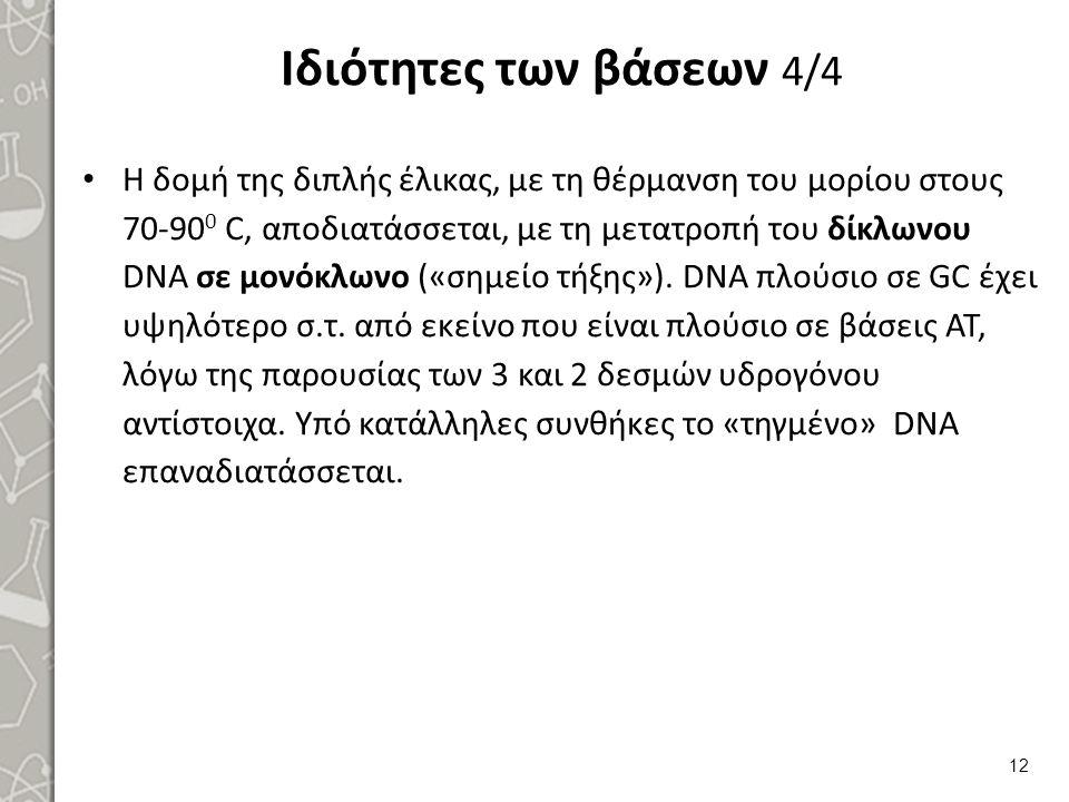Ζεύγη βάσεων - Δομές Το σύνολο των πουρινών ισούται με το σύνολο των πυριμιδινών. Σύμφωνα με τον κανόνα του Chargaff: