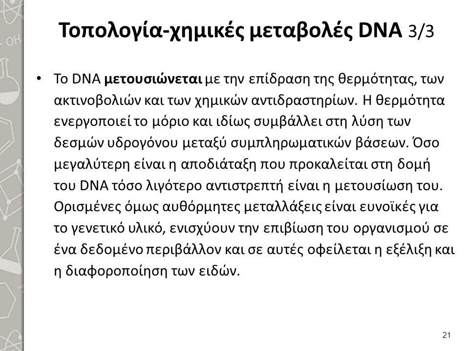 Τύποι διπλής έλικας και δομή του DNA 1/10