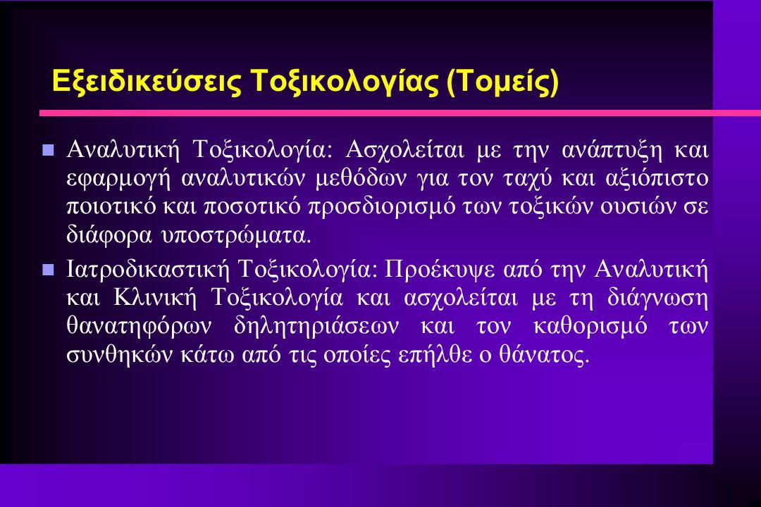 Εξειδικεύσεις Τοξικολογίας (Τομείς)