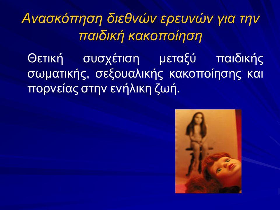 Ανασκόπηση διεθνών ερευνών για την παιδική κακοποίηση