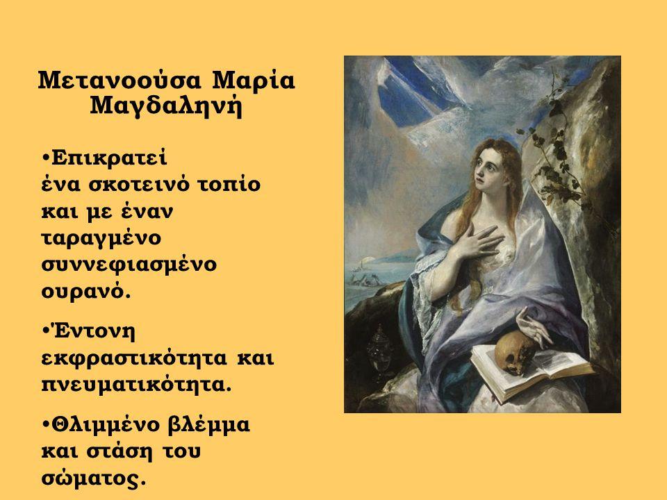 Μετανοούσα Μαρία Μαγδαληνή