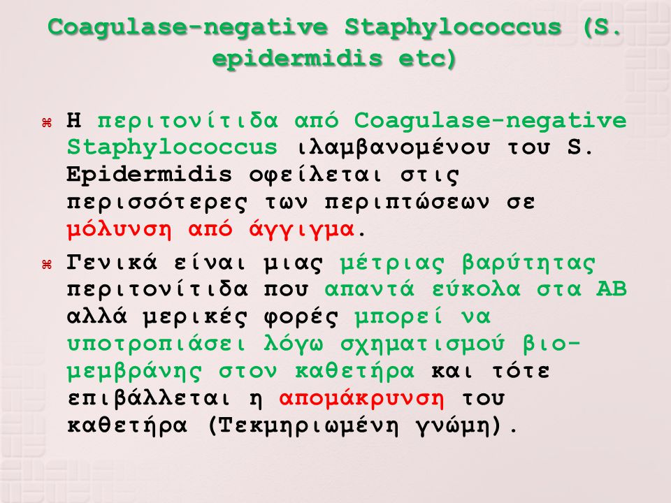 Coagulase-negative Staphylococcus (S. epidermidis etc)