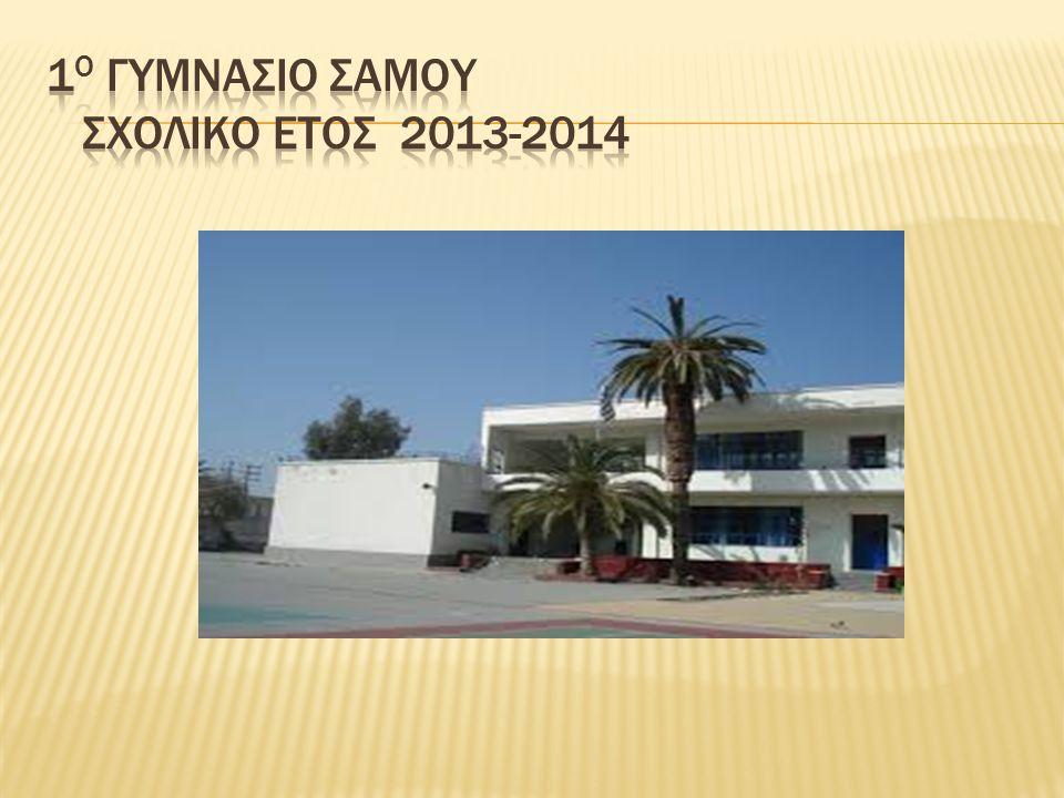 1ο ΓυμνΑσιο ΣΑμου ΣχοΛΙΚΟ ετοΣ 2013-2014