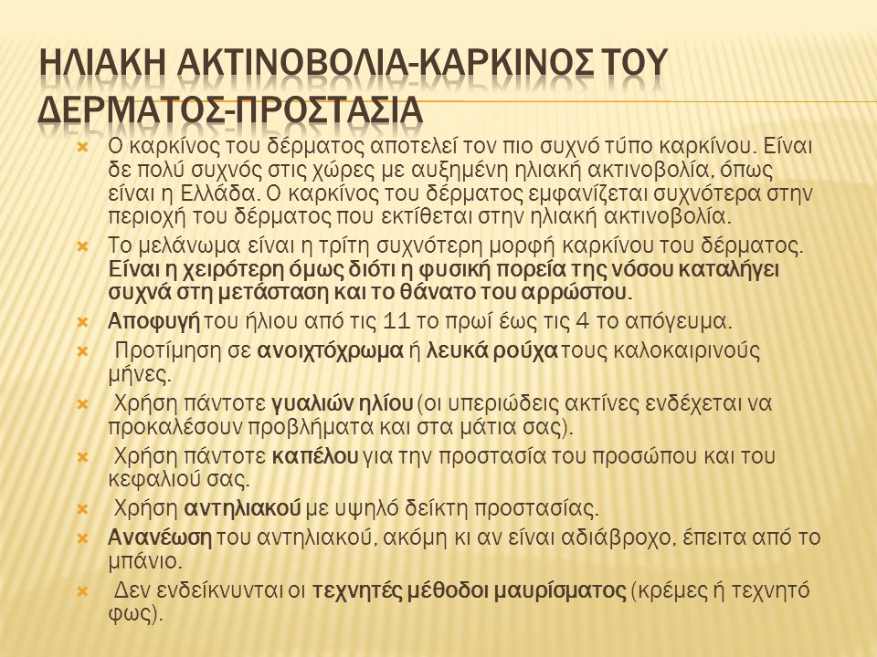 ΗΛΙΑΚΗ ΑΚΤΙΝΟΒΟΛΙΑ-ΚΑΡΚΙΝΟΣ ΤΟΥ ΔΕΡΜΑΤΟΣ-ΠΡΟΣΤΑΣΙΑ