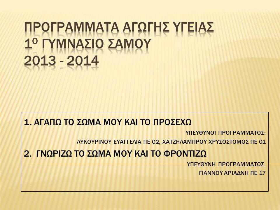 ΠΡΟΓΡΑΜΜΑΤΑ ΑΓΩΓΗΣ ΥΓΕΙΑΣ 1ο ΓυμνΑσιο ΣΑμου 2013 - 2014