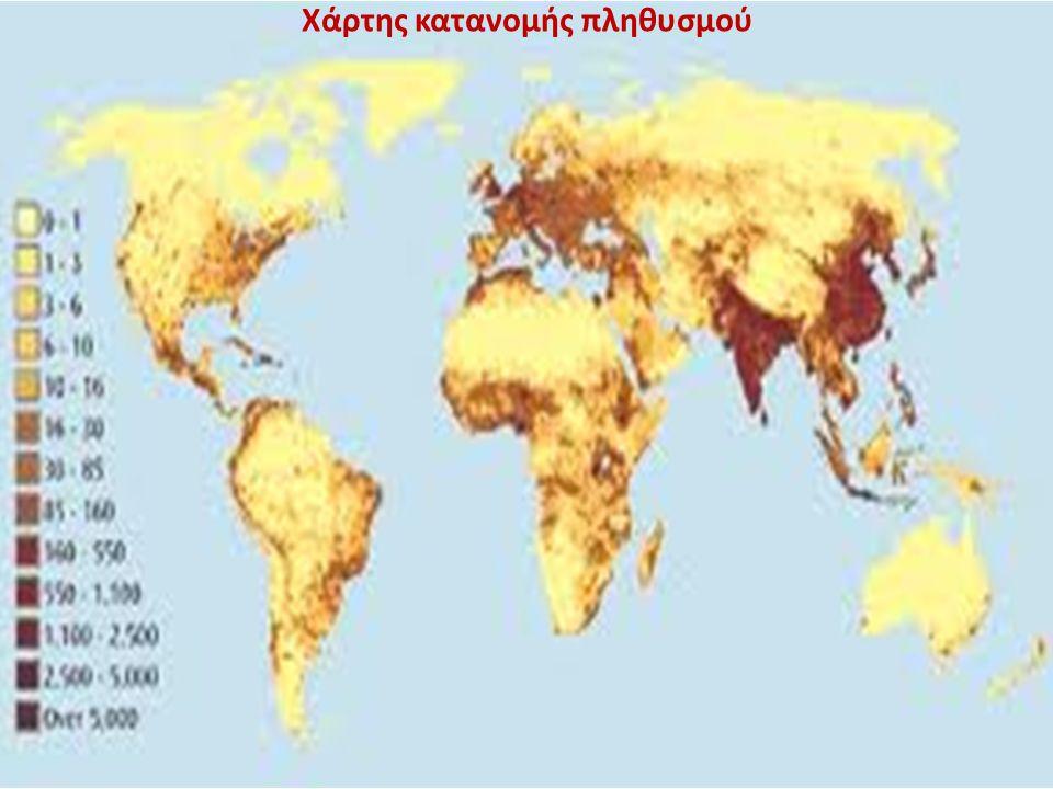 Χάρτης κατανομής πληθυσμού