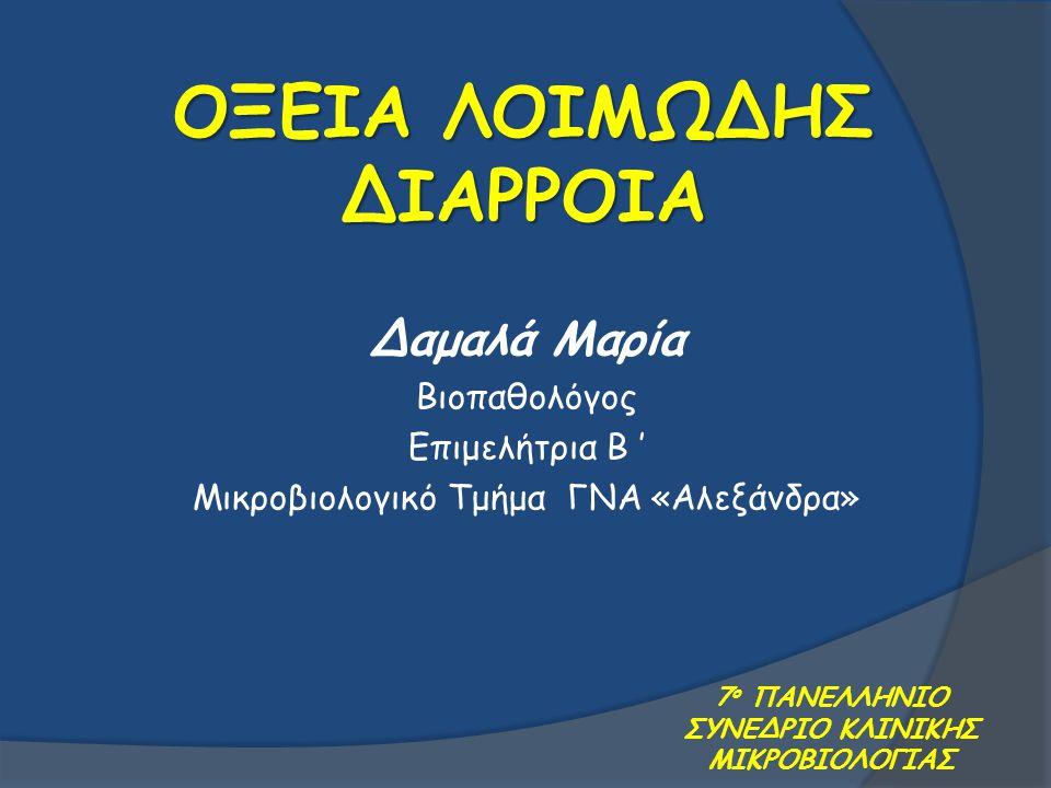 ΟΞΕΙΑ ΛΟΙΜΩΔΗΣ ΔΙΑΡΡΟΙΑ